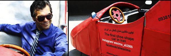 عکس ماشین کفشی علی واکسیما,عکس ماشین واکسی تلفنی,ماشین کفش زنانه قرمز,علی واکسیما,عکس ماشین عجیب شبیه کفش زنانه در ایران,شماره واکسی تلفنی,واکسیما و ماشینش