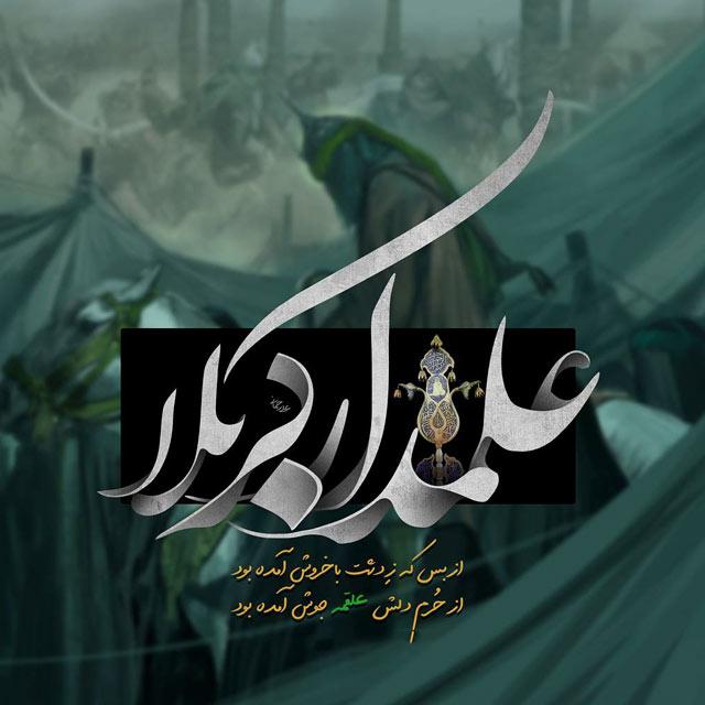 متن زیبا در مورد حضرت ابوالفضل عباس در محشر کربلا