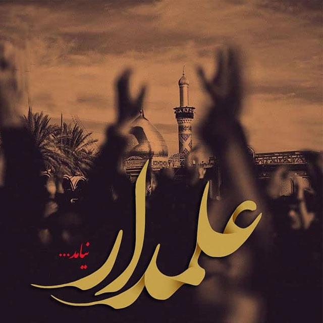 عکس نوشته علمدار و متن زیبا در مورد حضرت عباس