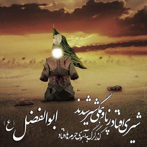 عکس نوشته حضرت عباس و حضرت ابوالفضل برای محرم