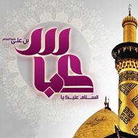 متن تبریک ولادت حضرت عباس با عکس نوشته پروفایل