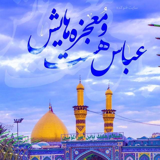 عکس نوشته تبریک ولادت حضرت عباس