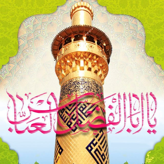 متن تبریک میلاد حضرت عباس با عکس