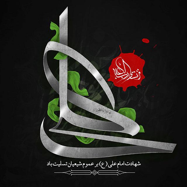 عکس نوشته های شهادت امام علی