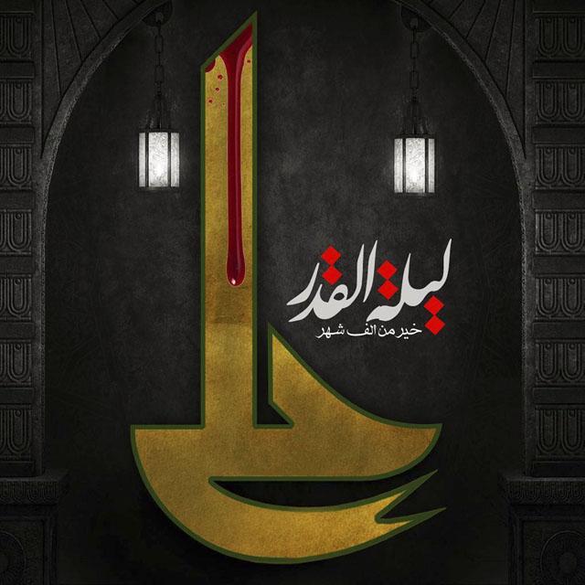 عکس شب قدر امام علی
