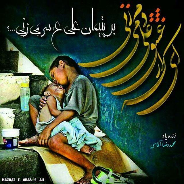 عکس پروفایل شهادت حضرت علی + متن تسلیت شهادت حضرت علی