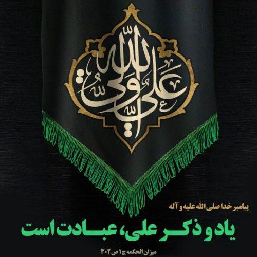 عکس نوشته پروفایل شهادت حضرت علی + متن تسلیت