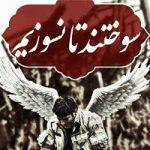 عکس نوشته آتش نشان فداکار شهید قهرمان + متن