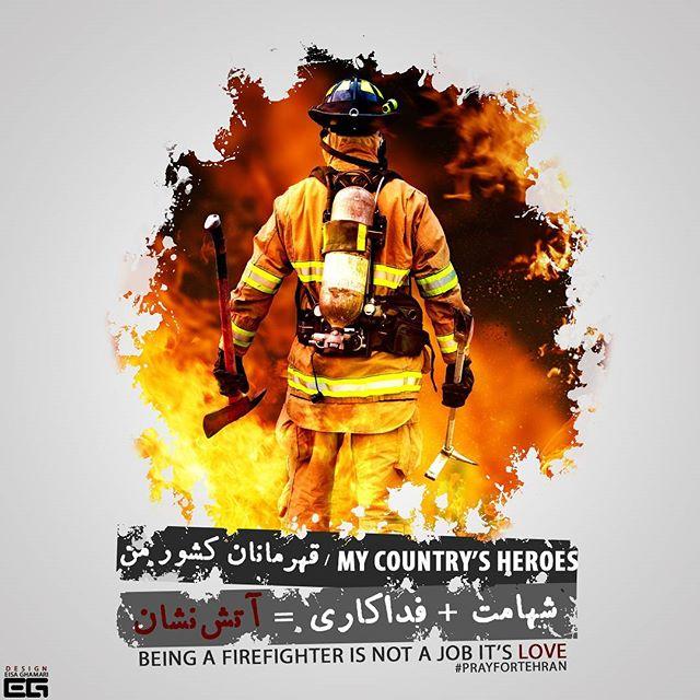 عکس نوشته شهامت و فداکاری آتش نشان