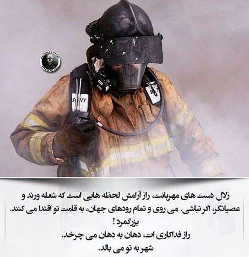 آتش نشان فداکار قهرمان عکس نوشته و متن