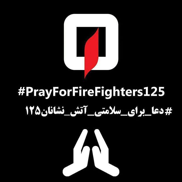 عکس نوشته دعا برای سلامتی آتش نشانان125