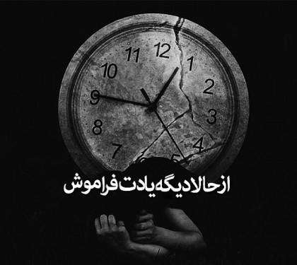 متن های غمگین عاشقانه خرداد 94