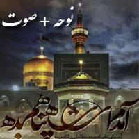 متن نوحه و روضه امام رضا + صوت با صدای مداحان مشهور