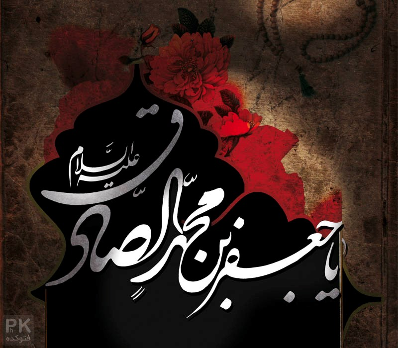 متن های شهادت امام جعفر صادق
