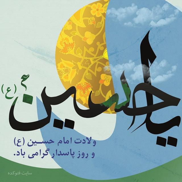 پروفایل ولادت امام حسین و روز پاسدار مبارک