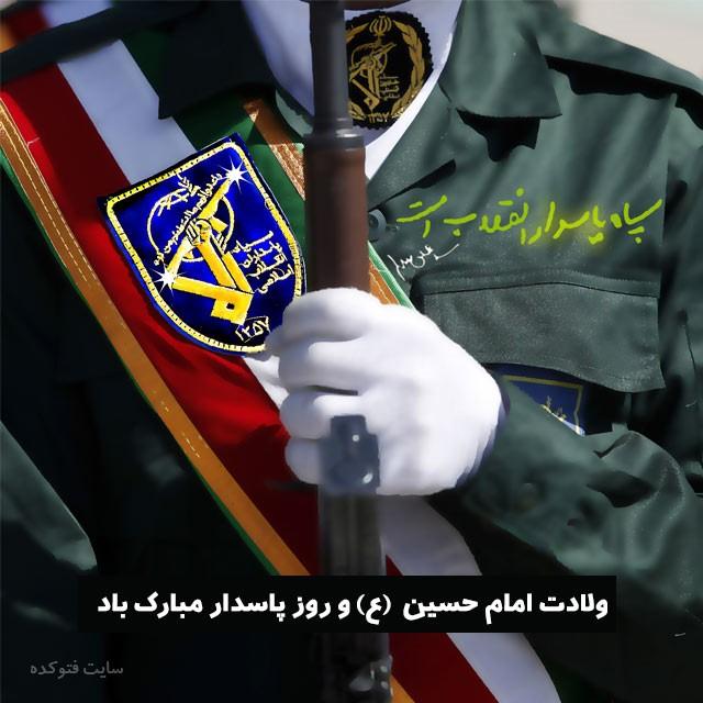 عکس پروفایل ولادت امام حسین و روز پاسدار