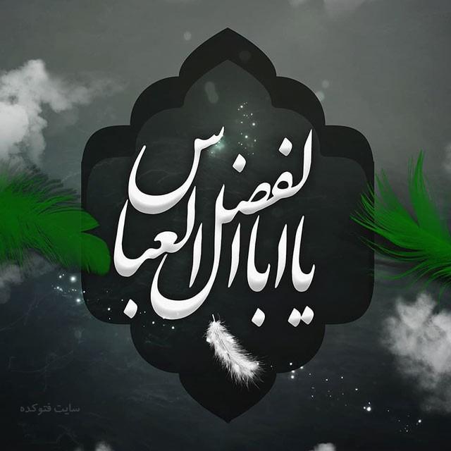 عکس پروفایل محرمی یا ابا ابلفضل العباس