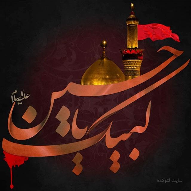 عکس نوشته لبیک یا حسین برای پروفایل ماه محرم