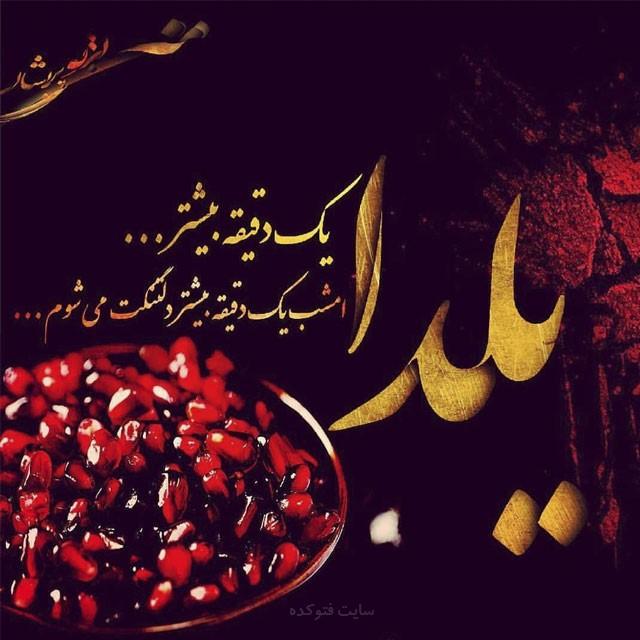Shab-e Yalda