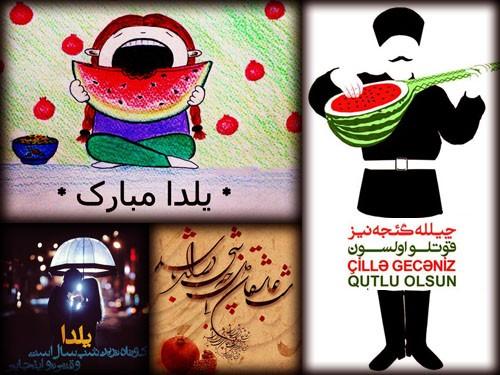 عکس و کارت پستال شب یلدا مبارک