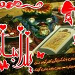 کارت پستال تبریک شب یلدا مبارک
