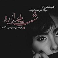 عکس نوشته و متن های غمگین تبریک شب یلدای تنهایی و بی کسی