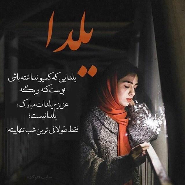 عکس و متن غمگین برای تبریک شب یلدا