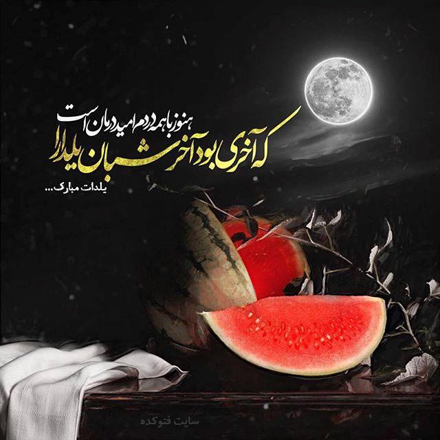 عکس نوشته پروفایل غمگین برای شب یلدا