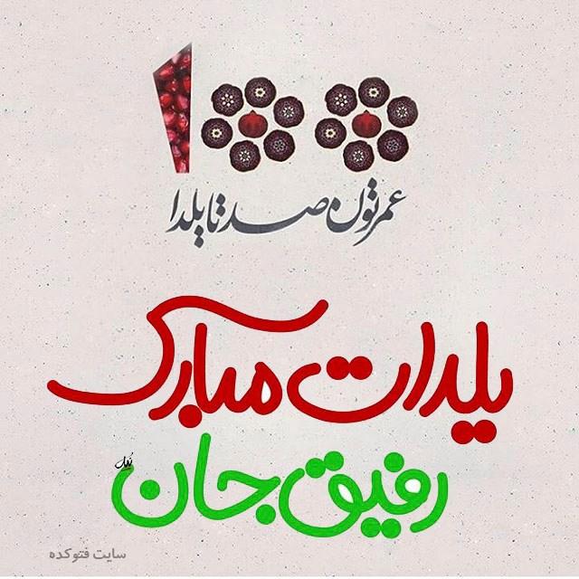 متن تبریک شب یلدا دوستانه برای رفیق