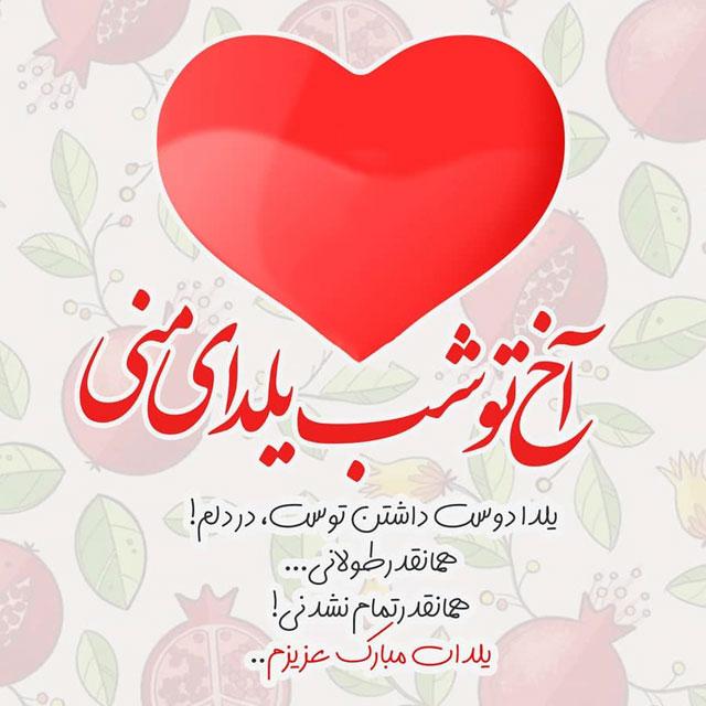 تبریک شب یلدا عاشقانه