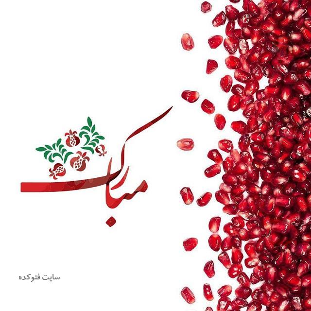 عکس و بهترین شعر شب یلدا عاشقانه و قشنگ دونفری