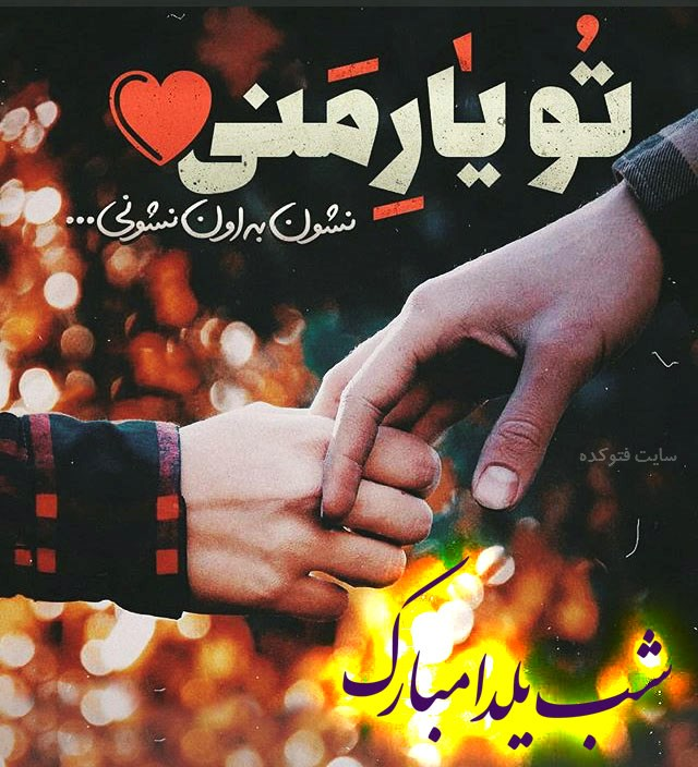 عکس نوشته عاشقانه تبریک شب یلدا مبارک