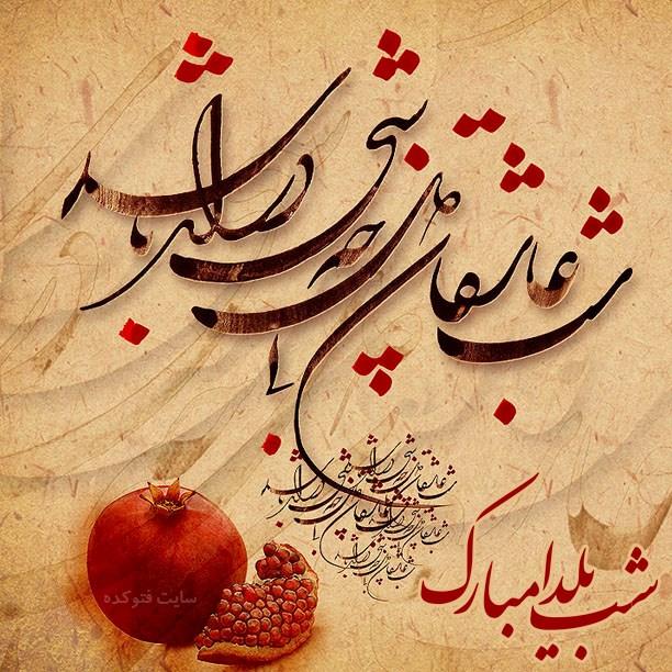 عکس تبریک شب یلدا شیک و رسمی