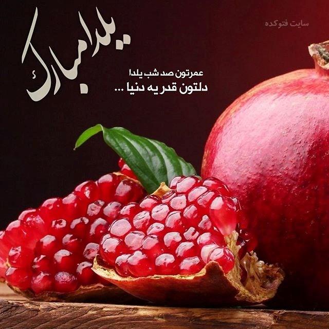 عکس تبریک شب یلدا جدید با متن های زیبا