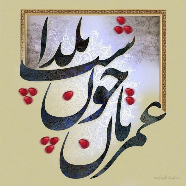 عکس تبریک شب یلدا برای دوست