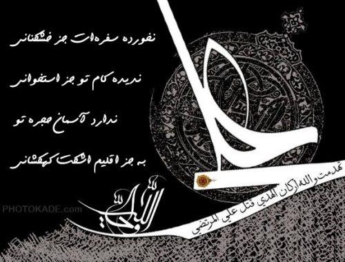عکس نوشته تسلیت شهادت حضرت علی + متن تسلیت