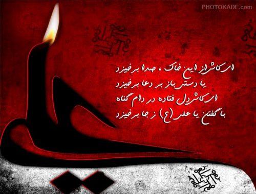 عکس نوشته های شهادت حضرت علی با متن