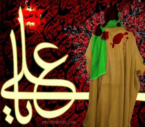 عکس شهادت و ضربت خوردن حضرت علی + متن