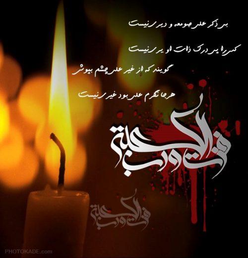 عکس و نوشته برای تسلیت شهادت حضرت علی