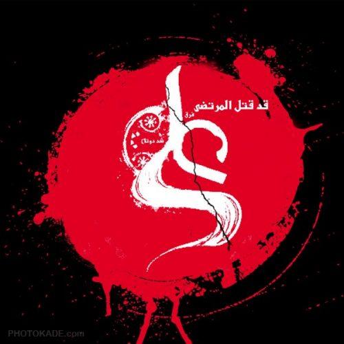 تصاویر شهادت حضرت علی + متن