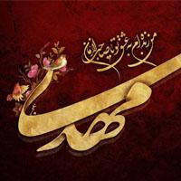 عکس نوشته و متن تبریک ولادت امام زمان و نیمه شعبان 99
