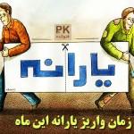 یارانه خرداد94