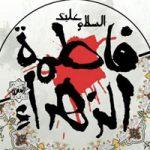 عکس ایام فاطمیه با متن + دلنوشته تسلیت شهادت