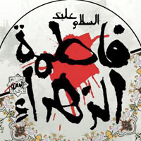 عکس و متن ایام فاطمیه + تسلیت وفات حضرت فاطمه