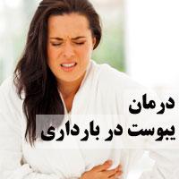 درمان یبوست در بارداری با 18 روش در خانه