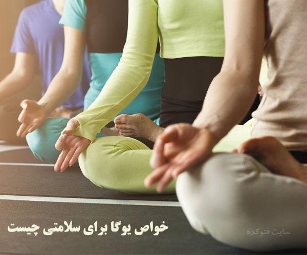 فواید یوگا برای تناسب اندام و لاغری