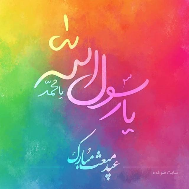 عکس عید مبعث مبارک با متن زیبا