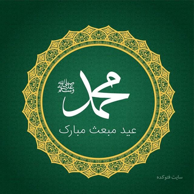 عکس پروفایل مبعث پیامبر اکرم