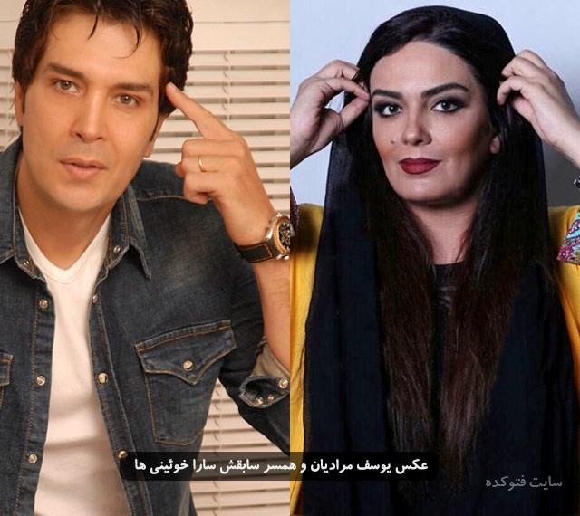 عکس یوسف مرادیان و همسرش سارا خوئینی ها + بیوگرافی