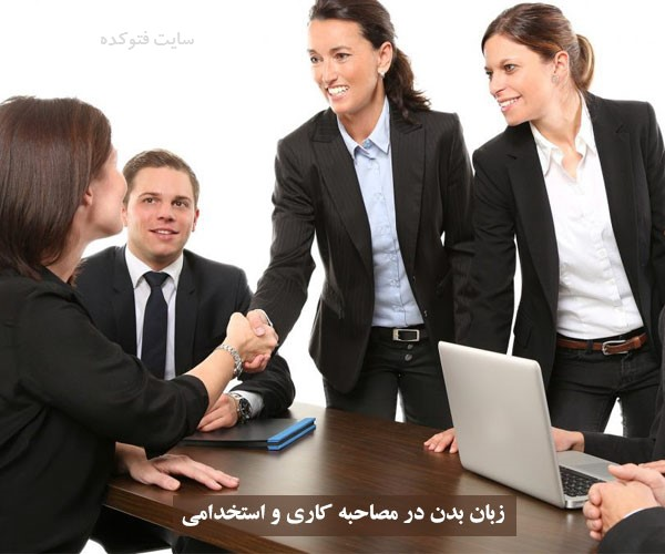 زبان بدن در مصاحبه استخدامی و کاری